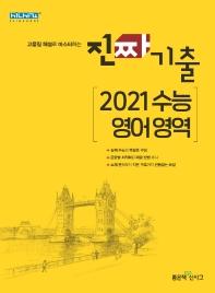 진짜 기출 고등 2021 수능 영어영역