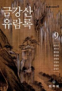 금강산 유람록. 9