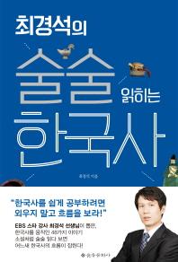 최경석의 술술 읽히는 한국사