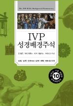 IVP 성경배경주석