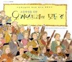 초등학생을 위한 오케스트라의 모든 것
