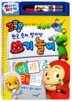 냉장고 나라 코코몽 한글 숫자 알파벳 쓰기 놀이