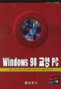 WINDOWS 98 교양 PC