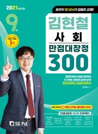 김현철 사회 만점대장정 300제 9급(2021)