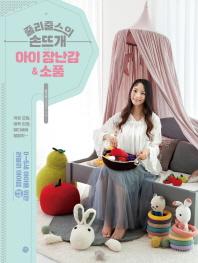 줄리줄스의 손뜨개 아이 장난감 & 소품