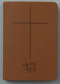우리말성경(브라운)(슬림중)(단본색인)(최고급원단)