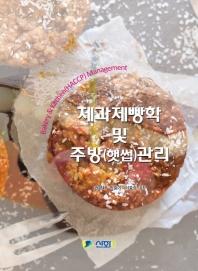 제과제빵학 및 주방(햇썹)관리