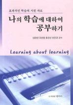 나의 학습에 대하여 공부하기
