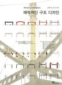 건축가도 알기 쉬운 매력적인 구조 디자인