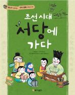 조선시대 서당에 가다