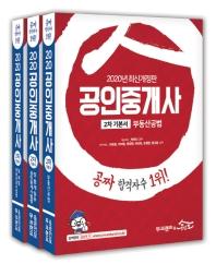 무크랜드&공인모 공인중개사 기본서 2차 세트(2020)