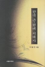 한국 근 현대 서예사