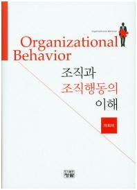조직과 조직행동의 이해