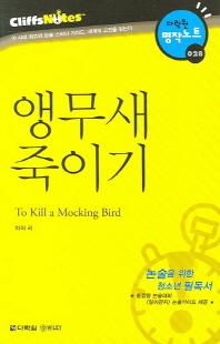 앵무새 죽이기 (다락원 클리프노트)