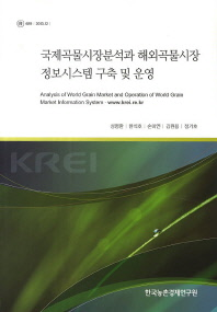 국제곡물시장분석과 해외곡물시장 정보시스템 구축 및 운영