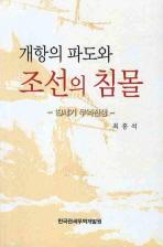 개항의 파도와 조선의 침몰