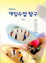 게임수업탐구(초등학교)(개정판)