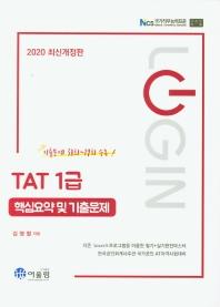 Login TAT 1급 핵심요약 및 기출문제(2020)