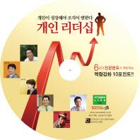 명강사명강의 개인 리더십(CD)