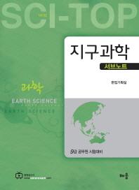 싸이탑 지구과학 서브노트(2013)