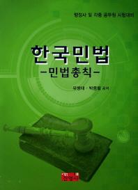 한국민법: 민법총칙