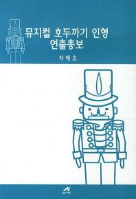 뮤지컬 호두까기 인형 연출총보