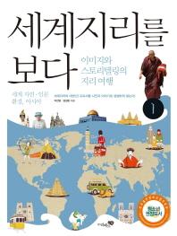 세계지리를 보다. 1: 세계 자연 인문환경 아시아