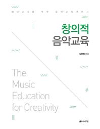 창의적 음악교육