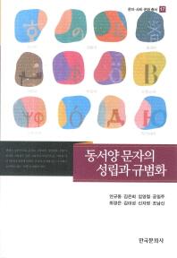 동서양 문자의 성립과 규범화