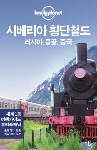 시베리아 횡단철도: 러시아, 몽골, 중국