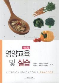 영양교육 및 실습