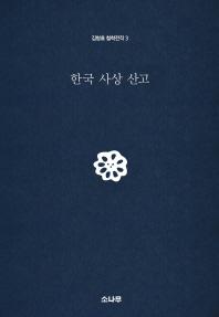 한국 사상 산고