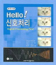 한국어판 HELLO 신호처리