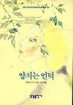 양치는 언덕(BESTSELLER WORLDBOOK 43)