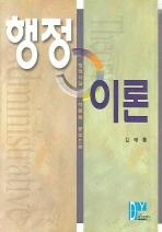 행정이론 : 행정사와 이론을 중심으로