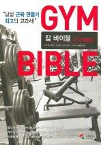 남성 근육 만들기 최고의 교과서 짐 바이블