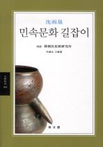 민속문화 길잡이
