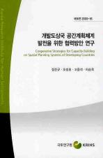 개발도상국 공간계획체계 발전을 위한 협력방안 연구