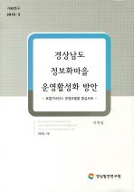 경상남도 정보화마을 운영활성화 방안