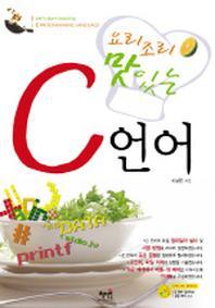 요리조리 맛있는 C 언어