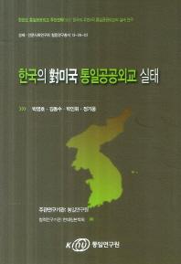 한국의 대미국 통일공공외교 실태