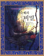 진홍가슴새의 비밀