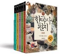 한국사 편지 세트