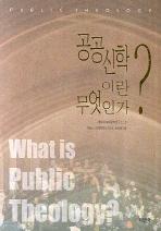 공공신학이란 무엇인가