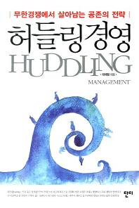 허들링 경영