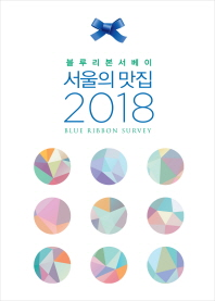 블루리본서베이 서울의 맛집(2018)