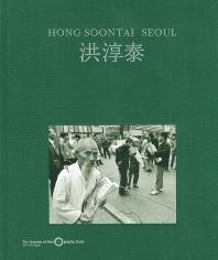 홍순태 사진집: 오늘도 서울을 걷는다(Green)