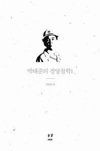 박태준의 경영철학. 1