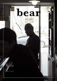 베어(Bear) Vol. 1: Coffee