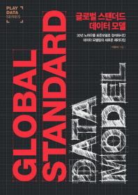 글로벌 스탠더드 데이터 모델